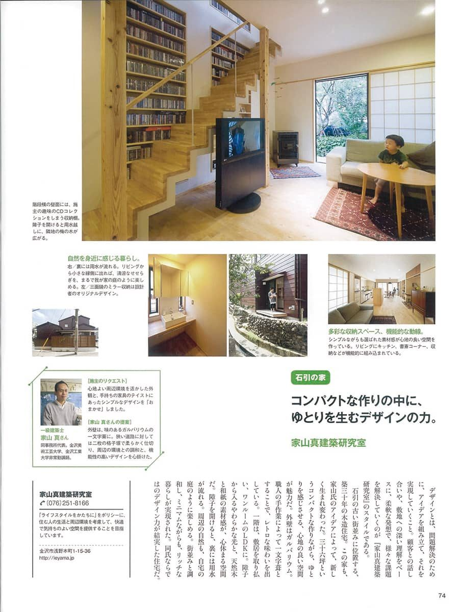 金澤201110月号