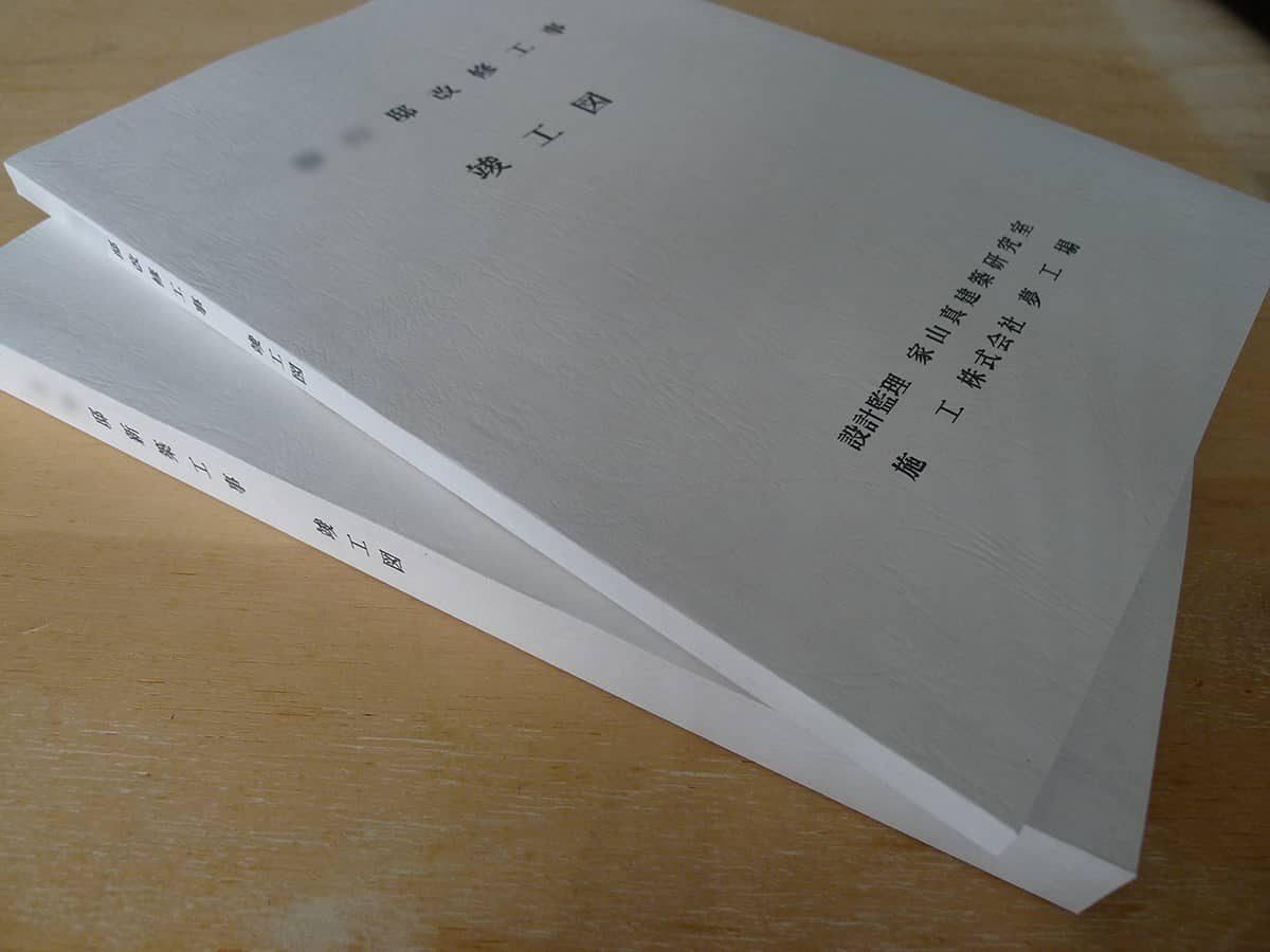 竣工図の製本ができました | 家山真建築研究室のブログ|ライフ ...
