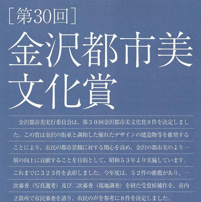 金沢都市美文化賞