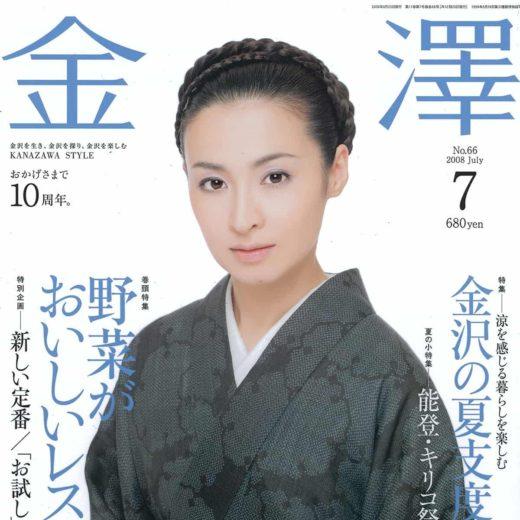 金澤2008-07月号
