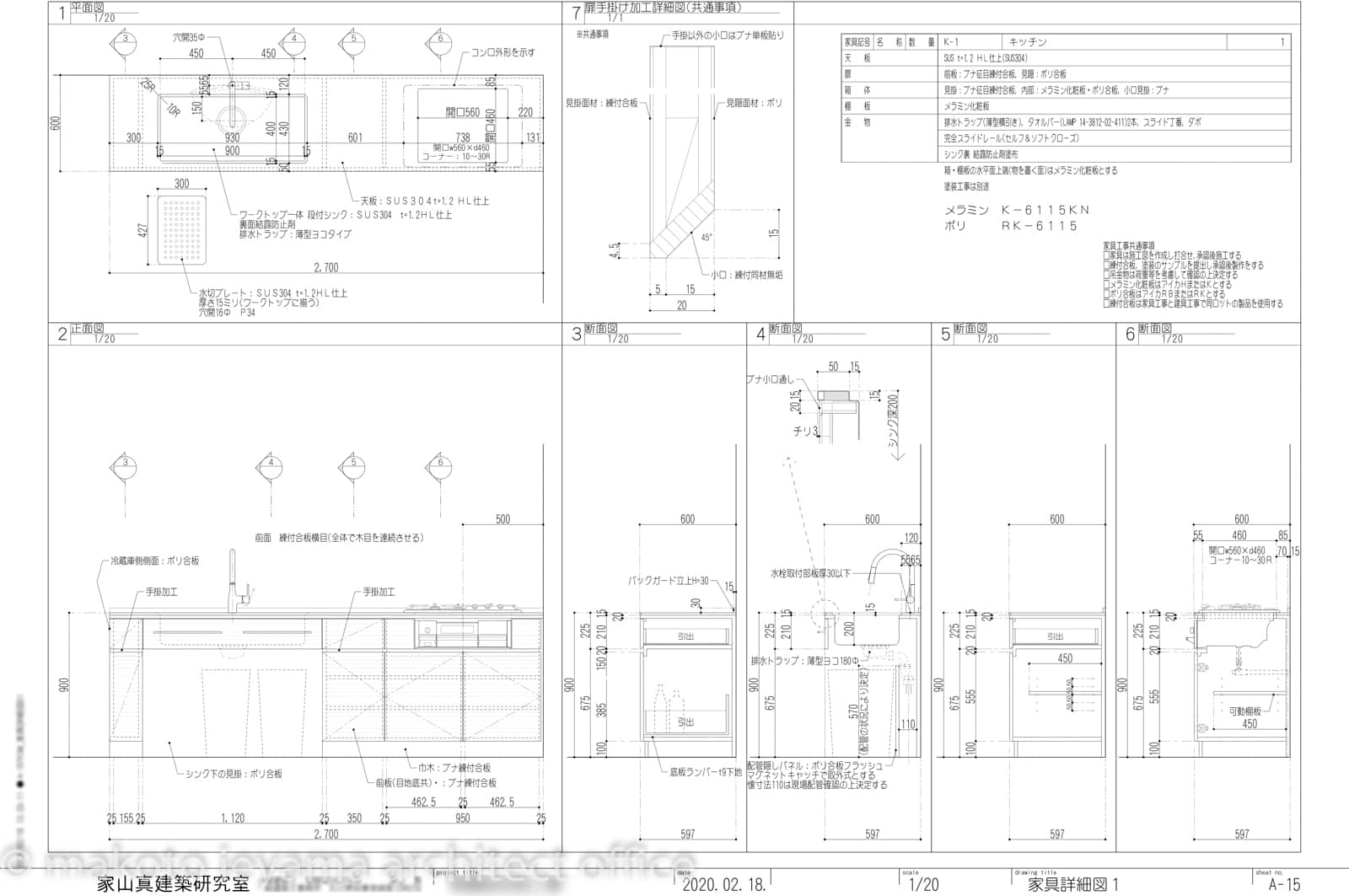 キッチンの家具施工図