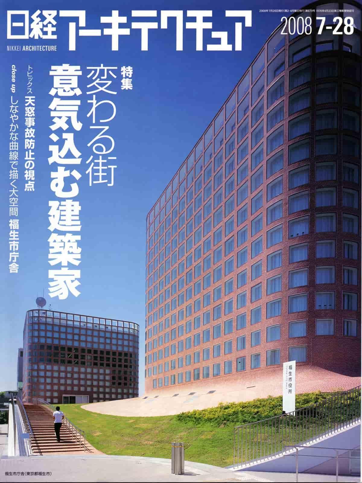 日経アーキテクチュア20080728