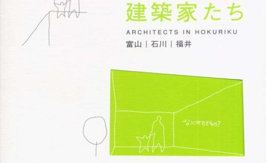 北陸の建築家たち