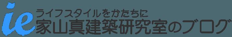 ブログ/家山真建築研究室